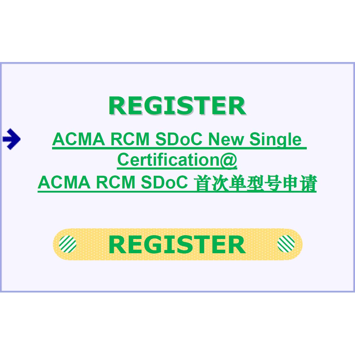 RCM Device Type_Customer Access Equipment -> Gateway Device@网关产品